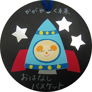 今回のメダル「かがやく未来へGO!」