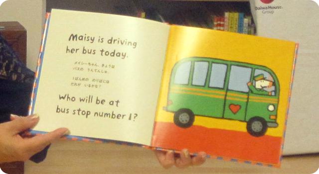 メイシーちゃんのバス