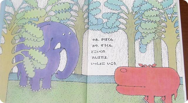 ゾウくんのさんぽ