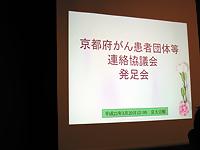 「京都府内がん患者団体等連絡会」の発足会