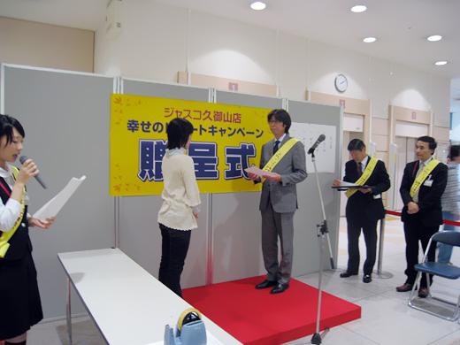 イオン黄色いレシートキャンペーン贈呈式