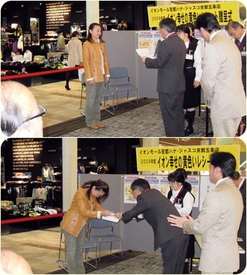 幸せの黄色いレシートキャンペーン2009年度贈呈式