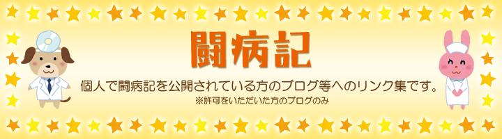 闘病記リンク集